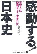 感動する! 日本史
