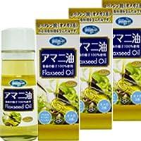 朝日 アマニ油 170g 3本セット