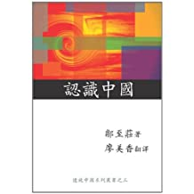 Knowing China (Chinese Edition)