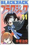 ブラック・ジャック (11)[新装版] (少年チャンピオン・コミックス)