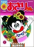 (7) (Comics shiny) Asari-chan (2005) ISBN: 4091480179 [Japanese Import]