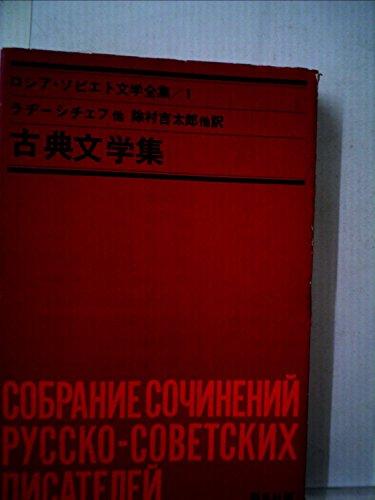 ロシア・ソビエト文学全集〈第1〉古典文学集 (1966年)