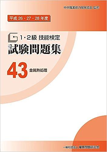 43金属熱処理 (平成26・27・28年...