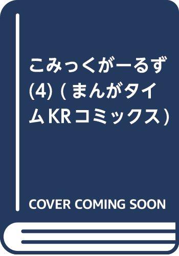 こみっくがーるず (4) (まんがタイムKRコミックス)