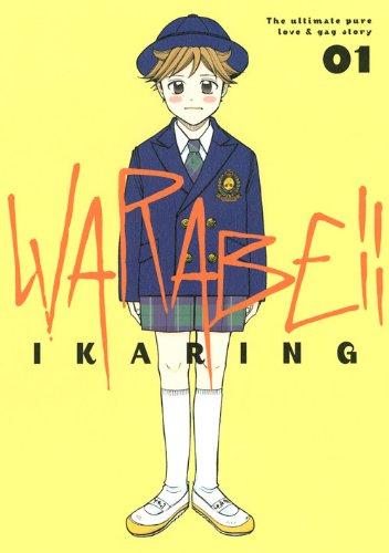 WARABE!! 1巻 感想 IKARING - 読...
