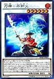 遊戯王/第9期/7弾/BOSH-JP053 刀神-不知火 R