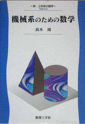 機械系のための数学 (新・工科系の数学)
