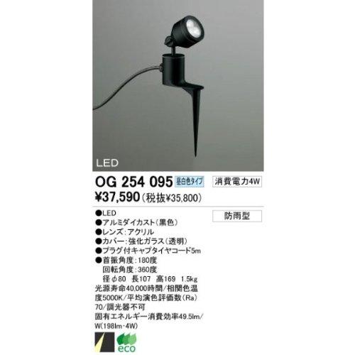 オーデリック/ODELIC/エクステリアライト/OG254095 B005NGZ65A 15272