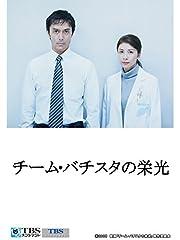 チーム・バチスタの栄光(映画)