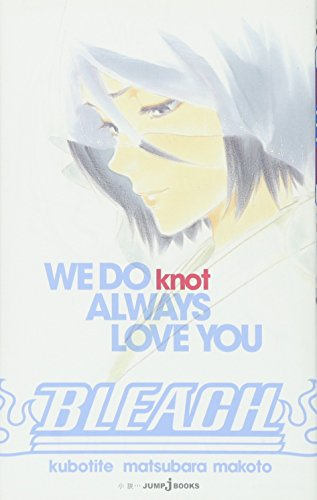 BLEACH WE DO knot ALWAYS LOVE YOU (JUMP j BOOKS)