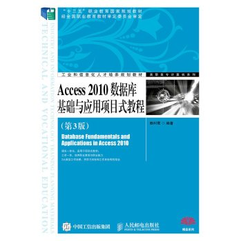 Access 2010 Database Fundamentals and Applications Project - Tutorial (3rd edition)(Chinese Edition) PDF