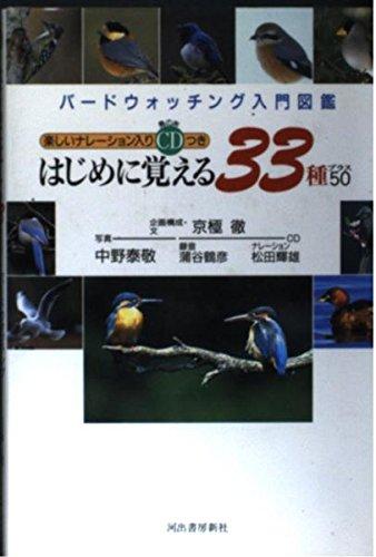 はじめに覚える33種プラス50 (バードウォッチング入門図鑑)