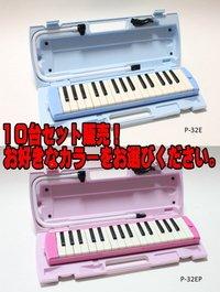 ヤマハ 鍵盤ハーモニカ ピアニカ 32鍵盤P32E / P32EP 10台セット販売 当店オリジナルシール付き!(P-32EP(ピンク)10台) B00WPOV418 P32EP(ピンク)10台