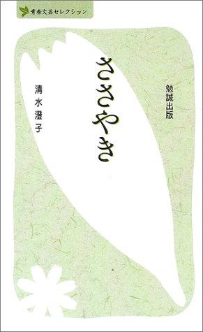 ささやき (べんせいライブラリー青春文芸セレクション)