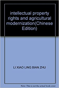 intellectual property rights and agricultural modernization(Chinese Edition)