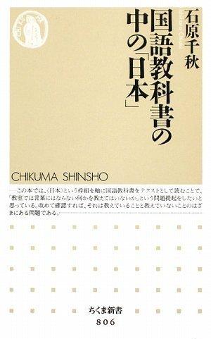 国語教科書の中の「日本」 (ちくま新書)