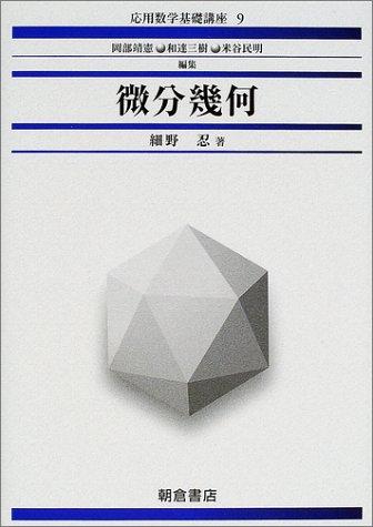 微分幾何 (応用数学基礎講座)