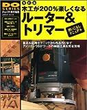 木工が200%楽しくなるルーター&トリマー使いこなしマニュアル―アメリカンウッドワークの神髄工具を完全攻略 (GAKKEN MOOK―DIY SERIES)