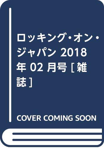 ロッキング・オン・ジャパン 2018年 02 月号 [雑誌]