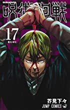 呪術廻戦 第17巻