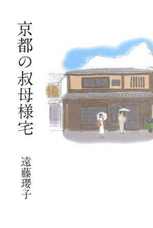 京都の叔母様宅
