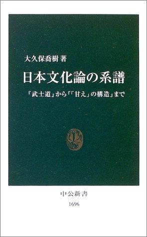 日本文化論の系譜―『武士道』から『「甘え」の構造』まで (中公新書)