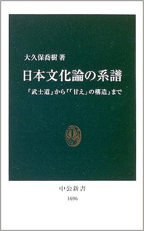 日本文化論の系譜―『武士道』か...