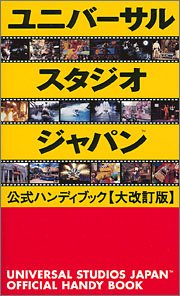 Universal Studios Japan official Handy Book large revised (2005) ISBN: 4048538969 [Japanese Import]