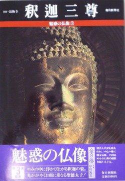 釈迦三尊 (魅惑の仏像 3)