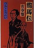 Ryomaden - Youth Hen (Kadokawa Bunko) (1995) ISBN: 4041422396 [Japanese Import]
