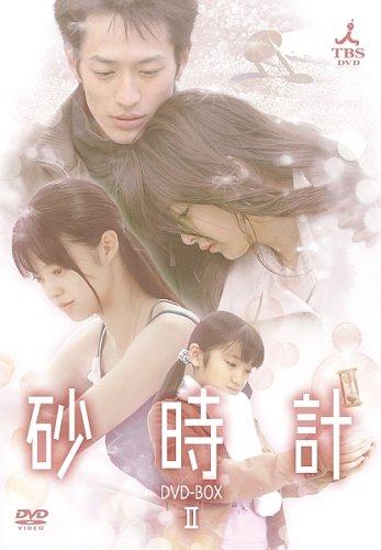 砂時計 BOX 2 [DVD] B000O17BSY