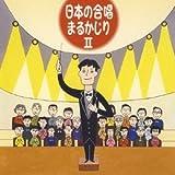 日本の合唱まるかじり 2