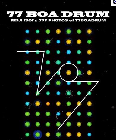 77 Boa Drum - Percussion 77