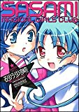 Sasami - Magical Girl Club (. Kadokawa Comics Dragon Jr (KCJ95-1)) (2006) ISBN: 4047124567 [Japanese Import]