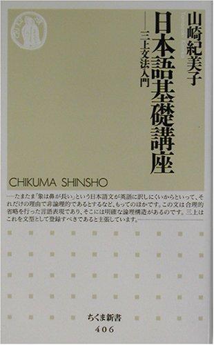 日本語基礎講座―三上文法入門 (ちくま新書)