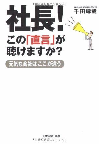 Download Shachō kono chokugen ga kikemasuka : Genkina kaisha wa koko ga chigau ebook