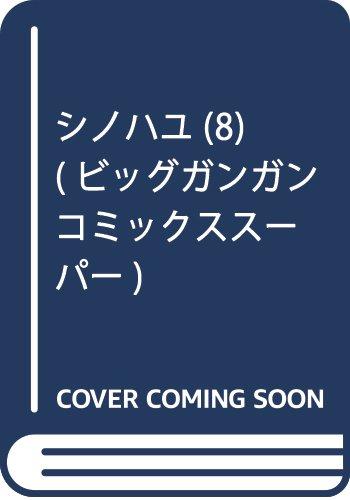 シノハユ(8) (ビッグガンガンコミックススーパー)