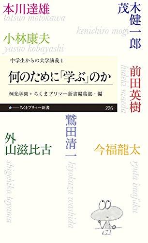 何のために「学ぶ」のか:〈中学生からの大学講義〉1 (ちくまプリマー新書)