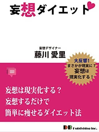 Delusion diet: Delusion to reality Weight-loss method to lose weight simply by delusion (Japanese Edition)