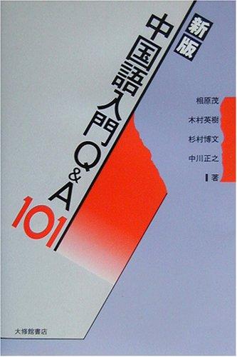 中国語入門Q&A101