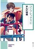 コンプレックス(1) (ソノラマコミック文庫)