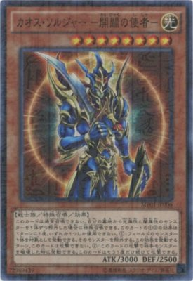 Yu-Gi-Oh / Black Luster Soldier - Envoy of the Beginning (Millennium Super Rare) / Millennium Pack (MP01-JP006) / A Japanese Single individual - With Brands A Beginning