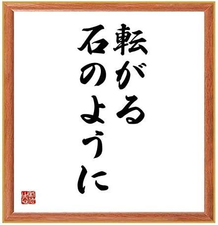 書道色紙/ボブ・ディランの名言『転がる石のように』/薄茶額付/受注後直筆(千言堂)
