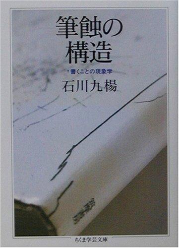 筆蝕の構造―書くことの現象学 (ちくま学芸文庫)