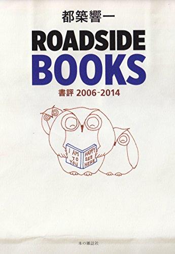 ROADSIDE BOOKS ── 書評2006-2014