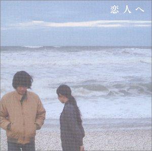 恋人へ B000197KH6