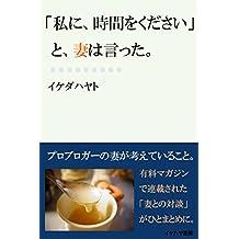 watashi ni zikan wo kudasai to tsuma ha itta: probroger no tsuma ga kangaete irukoto (ikehaya bookstore) (Japanese Edition)