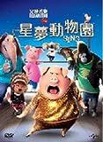 Sing (Region 3 DVD / Non USA Region) (Hong Kong Version / English Language. Mandarnd & Cantonese Dubbed) ?????
