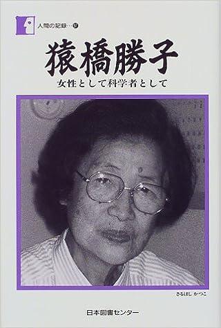 猿橋勝子―女性として科学者とし...