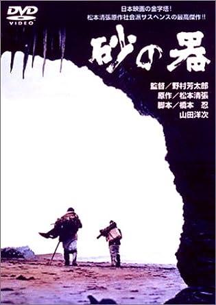 Amazon | 砂の器 [DVD] | 映画